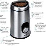 устройство кофемолки