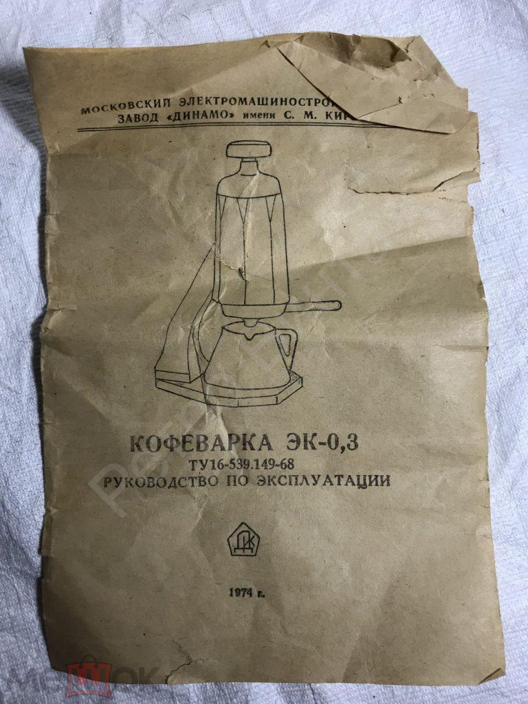 инструкция к советской кофеварке