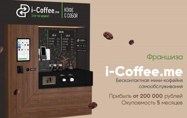 бесконтактная мини кофейня