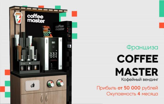 Кофе мастер
