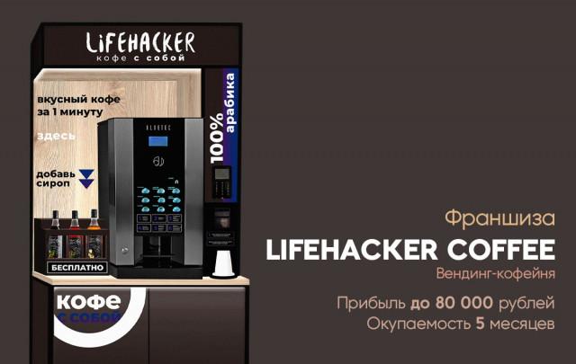 Лайфхакер кофе